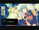 【C89】刀剣乱舞アレンジCDクロスフェード「刀歌集<寅>」