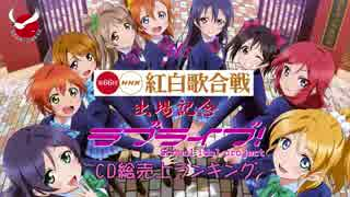 【紅白出場記念】ラブライブ! CD総売上ランキング【ケロテレビ】