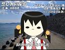 【ユキV4_Natural】悲しみの岸辺【カバー】
