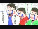 【手描き】松野家歌へた王座決定戦②【おそ松さん】