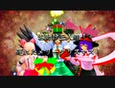 【東方MMD】お助け三人組!遅れたメリークリスマス!