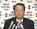 民主党・小沢代表「私はずっと前から、中国の問題点を指摘してました」