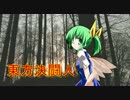 【東方遊戯王】東方決闘人 第4回【架空デュエル】