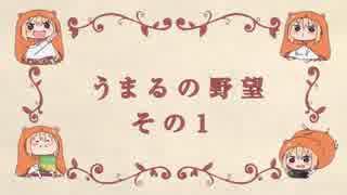 【干物妹!うまるちゃん】 ぐう曲~ぐーたら生活 【10分耐久】