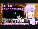【7 Days To Die】撲殺天使ゆかりの生存戦略 27【結月ゆかり+α】