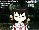 【ユキV4_Natural】もののけ姫【カバー】