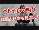 【ベトナムの叫び】 韓国よ日本を見習え!