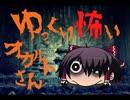 【其の1】ゆっくり怖いオカルトさん【ヤバイ奴に遭遇した:悪皿】