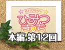 【第12回】☆佳村はるかのひみつきち☆DC☆