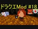 【Minecraft】ドラゴンクエスト サバンナの戦士たち #18【DQM4実況】