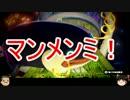 【イカ】最高にイカしたゲームスプラトゥーン! Part.50【ゆっくり】