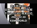 鈴木哲夫氏の日韓合意についての見解「サミットのために現実対応」
