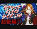 ラブライブイントロクイズ!超級編!【アニメクイズ検定017】 thumbnail
