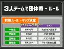 ◆Splatoon 3人チームで団体戦!実況プレイ◆激闘FILE:002 マップ決定会議 thumbnail