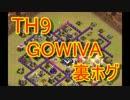 【クラクラ実況】TH9 あっしーのGOWIVA裏ホグ!ホグ練習中♪【クラン対戦】