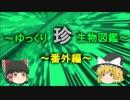 ~ゆっくり 珍 生物図鑑~ 新・番外編【8】
