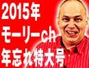 【会員限定】2015年モーリーch年忘れ特大号 2/2