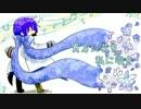 【KAITO】貴方に花を 私に唄を【カバー】