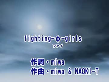 【カラオケ】 fighting-Φ-girls  miwa 《off vocal》再生リストコンテンツツリーニコニ広告この動画のタグからおすすめポータルサイトリンクLIVE話題の生放送最近遊んだニコニコアプリ       ニコニコ動画