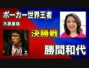 【決勝戦】ポーカー世界王者 木原直哉 VS 勝間和代 - ミリオンダウト大会