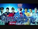 【合体】国際的男尻祭2015 - WORLD OF ANIKI -【糞晦日】