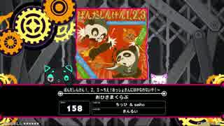 【BeatStreamアニムトライヴ】 ぱんだしんけん1.2.3(ry (BEAST) PERFECT