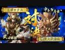 【戦国大戦】獅子吼 [゚д゚]×236【正二位C】