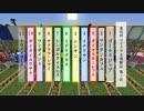 【Minecraft】マイクラ有馬記念(後編)【競馬風トロッコレース4】