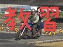 【バイクの免許】を取ろう!山形県 合宿生活 part.4 thumbnail