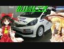 【レーシング車載】ゆっくりたちと新車でツインリンクもてぎ