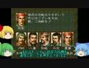 【PS版】 三国志Ⅴ ⑨でもできるゆっくり天下統一 part15 鄴の奇襲戦
