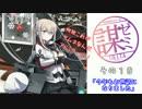 【vs正一A】謀将愉悦ゼミナール その19【会話つき戦国大戦】