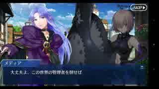 Fate/Grand Orderを実況プレイ 絶対に笑ってはいけないイアソンワールド