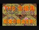 【クラクラ実況】TH8 全壊4本!雷震ドラホグ・GOWIVA裏バル【クラン対戦】