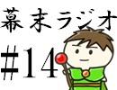 第76位:[会員専用]幕末ラジオ 第十四回(蝦夷セレ&幕末すごろく実況プレイ)