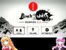 【Black & White Bushido】マキとゆかりの対戦重点part4【VOICEROID実況】