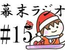 第62位:[会員専用]幕末ラジオ 第十五回(公式生放送in東京)