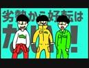 【合松】奇数松でパ.ー.フ.ェ.ク.ト.生.命/サイバーで+α【おそ松さん】