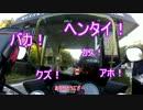 【第1回】YAMAHA兄妹で行くゆかり車載主ツーリング【後編】
