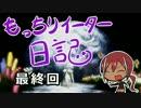 【実況】真・もっちりイーター日記【GER】_37 END