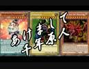 【遊戯王ADS】レベル2016(年)攻1(月)守1(日)【千年原人】
