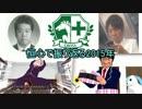 【唐澤貴洋】恒心で振り返る2015年【長谷川亮太】 thumbnail