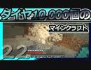 【Minecraft】ダイヤ10000個のマインクラフト Part22【ゆっくり実況】