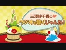 三澤紗千香のラジオを聴くじゃんね! #39 (2015.12.31)