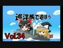【WoWs】巡洋艦で遊ぼう vol.34【ゆっくり実況】
