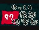【ちょい怖】 ゆっくり怪談倶楽部 【第82回】