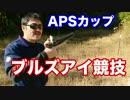 APSカップ ブルズアイ競技の紹介 マック堺
