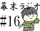 第34位:[会員専用]幕末ラジオ 第十六回(西郷スペシャルⅡ)