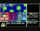 【ゆっくり実況】ロックマンエグゼ4をP・Aだけでクリアする 第5話
