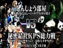 【鉄拳5DR MASTERCUP.1 1次予選】しんしょう部屋vs.秘密結社KPS総力戦